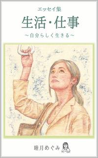 cover_essai_shigoto_0510_resize_jp (1).jpg
