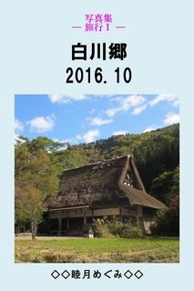 写真集  — 旅行�T — 白川郷 2016.10