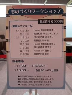 「KITTE名古屋 1st Anniversary -祭-」 KITTE NAGOYA