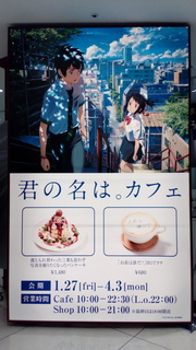 Your Name Cafe