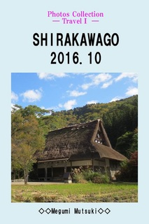 Photos Collection — Travel�T — SHIRAKAWAGO 2016.10